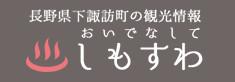 長野県下諏訪町の観光情報『おいでなしてしもすわ』