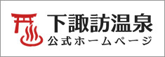 下諏訪温泉公式ホームページ